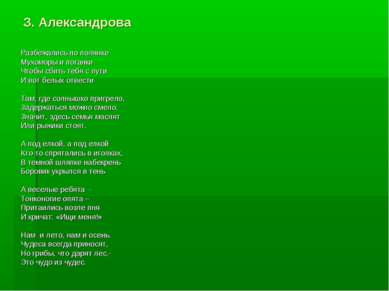 З. Александрова Разбежались по полянке Мухоморы и поганки Чтобы сбить тебя с ...