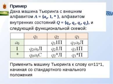 Пример Дана машина Тьюринга с внешним алфавитом А = {a0, 1, * }, алфавитом вн...