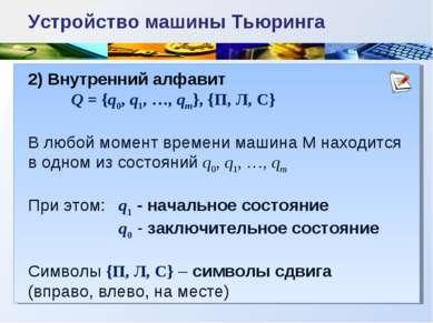 2) Внутренний алфавит Q = {q0, q1, …, qm}, {П, Л, С} В любой момент времени м...