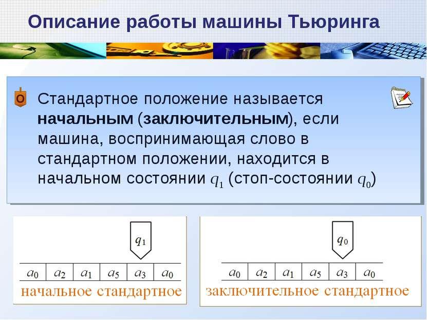 Описание работы машины Тьюринга Стандартное положение называется начальным (з...