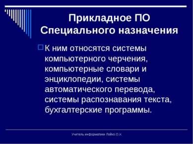 Прикладное ПО Специального назначения К ним относятся системы компьютерного ч...