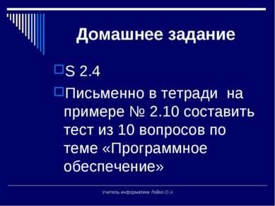 Домашнее задание S 2.4 Письменно в тетради на примере № 2.10 составить тест и...