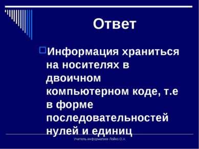Ответ Информация храниться на носителях в двоичном компьютерном коде, т.е в ф...