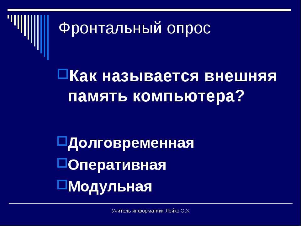 Фронтальный опрос Как называется внешняя память компьютера? Долговременная Оп...