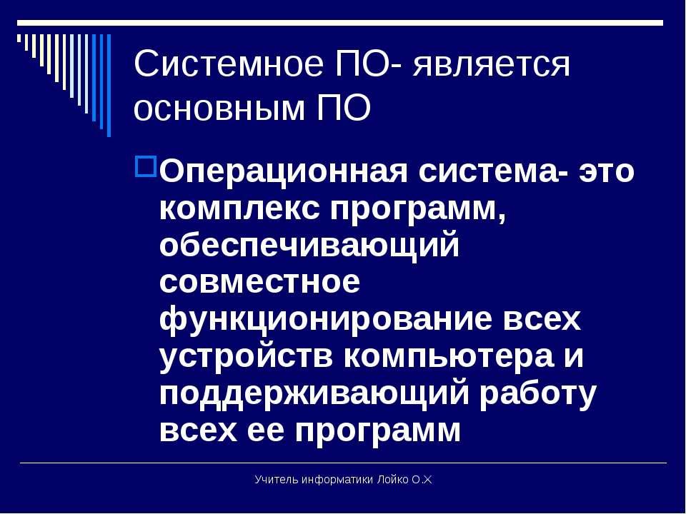 Системное ПО- является основным ПО Операционная система- это комплекс програм...