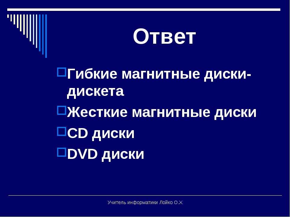 Ответ Гибкие магнитные диски- дискета Жесткие магнитные диски CD диски DVD ди...
