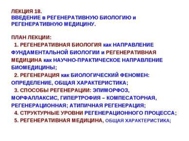 ЛЕКЦИЯ 18. ВВЕДЕНИЕ в РЕГЕНЕРАТИВНУЮ БИОЛОГИЮ и РЕГЕНЕРАТИВНУЮ МЕДИЦИНУ. ПЛАН...
