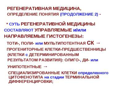 РЕГЕНЕРАТИВНАЯ МЕДИЦИНА, ОПРЕДЕЛЕНИЕ ПОНЯТИЯ (ПРОДОЛЖЕНИЕ 2) - * СУТЬ РЕГЕНЕР...