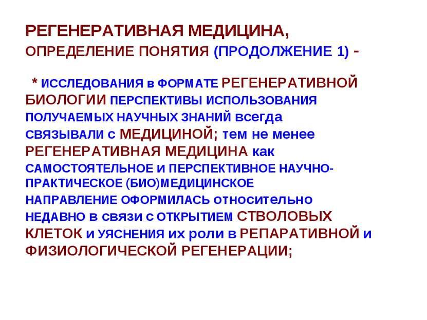 РЕГЕНЕРАТИВНАЯ МЕДИЦИНА, ОПРЕДЕЛЕНИЕ ПОНЯТИЯ (ПРОДОЛЖЕНИЕ 1) - * ИССЛЕДОВАНИЯ...