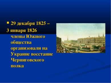 29 декабря 1825 – 3 января 1826 члены Южного общества организовали на Украине...