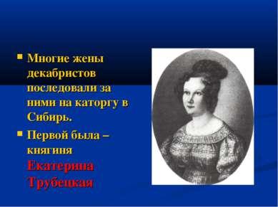 Многие жены декабристов последовали за ними на каторгу в Сибирь. Первой была ...