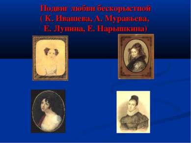 Подвиг любви бескорыстной ( К. Ивашева, А. Муравьева, Е. Лунина, Е. Нарышкина)