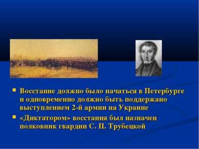 Восстание должно было начаться в Петербурге и одновременно должно быть поддер...