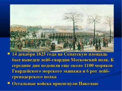 14 декабря 1825 года на Сенатскую площадь был выведен лейб-гвардии Московский...