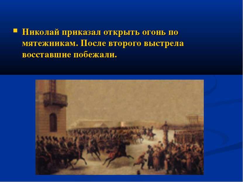 Николай приказал открыть огонь по мятежникам. После второго выстрела восставш...