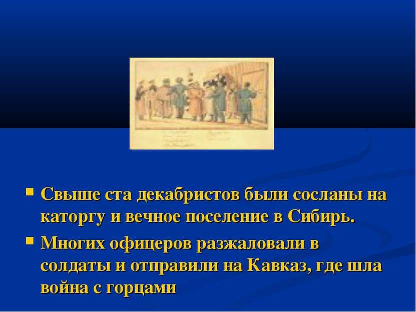Свыше ста декабристов были сосланы на каторгу и вечное поселение в Сибирь. Мн...