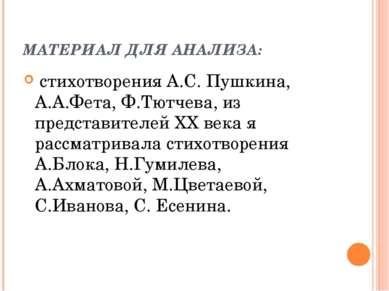 МАТЕРИАЛ ДЛЯ АНАЛИЗА: стихотворения А.С. Пушкина, А.А.Фета, Ф.Тютчева, из пре...