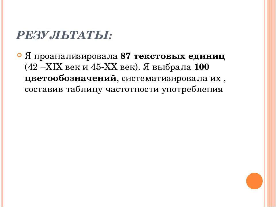 РЕЗУЛЬТАТЫ: Я проанализировала 87 текстовых единиц (42 –XIX век и 45-XX век)....