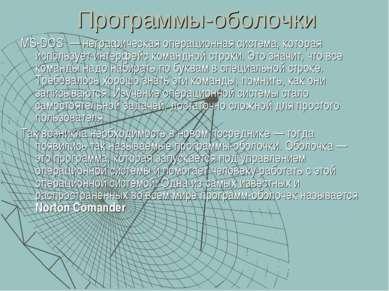 Программы-оболочки МS-DOS — неграфическая операционная система, которая испол...