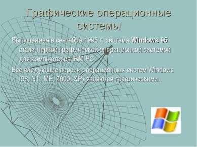 Графические операционные системы Выпущенная в сентябре 1995 г. система Window...