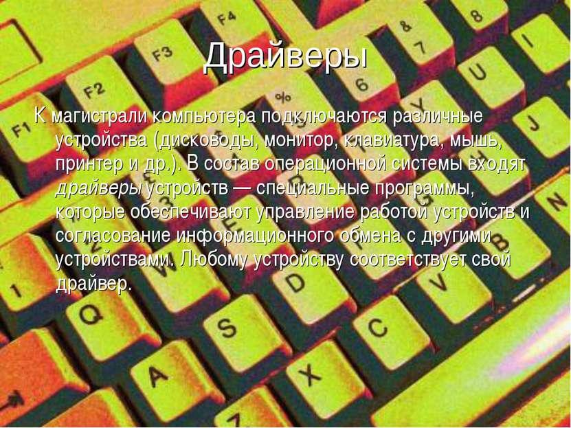 Драйверы К магистрали компьютера подключаются различные устройства (дисководы...