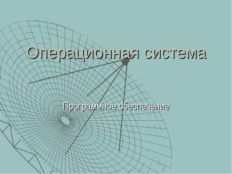 Операционная система Программное обеспечение