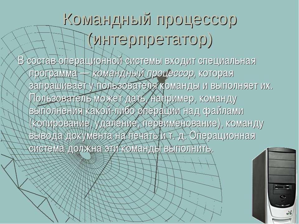 Командный процессор (интерпретатор) В состав операционной системы входит спец...