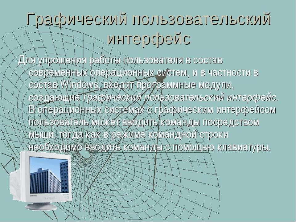 Графический пользовательский интерфейс Для упрощения работы пользователя в со...