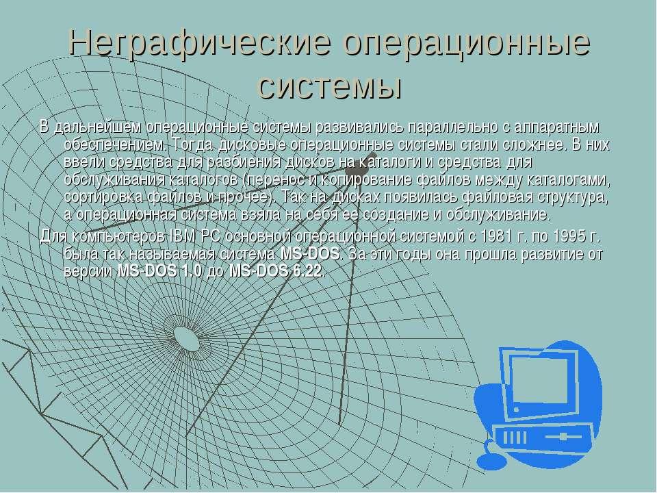 Неграфические операционные системы В дальнейшем операционные системы развивал...