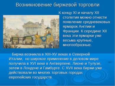 Возникновение биржевой торговли К концу XI и началу XII столетия можно отнест...