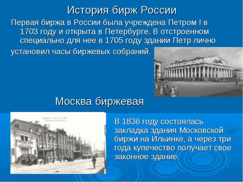 История бирж России Первая биржа в России была учреждена Петром I в 1703 году...