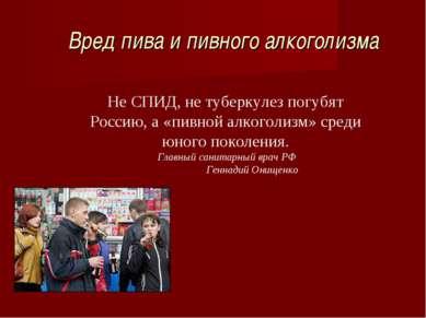 Вред пива и пивного алкоголизма Не СПИД, не туберкулез погубят Россию, а «пив...