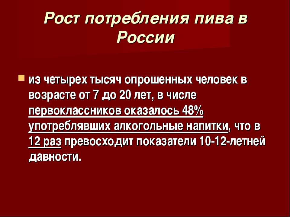 Рост потребления пива в России из четырех тысяч опрошенных человек в возрасте...