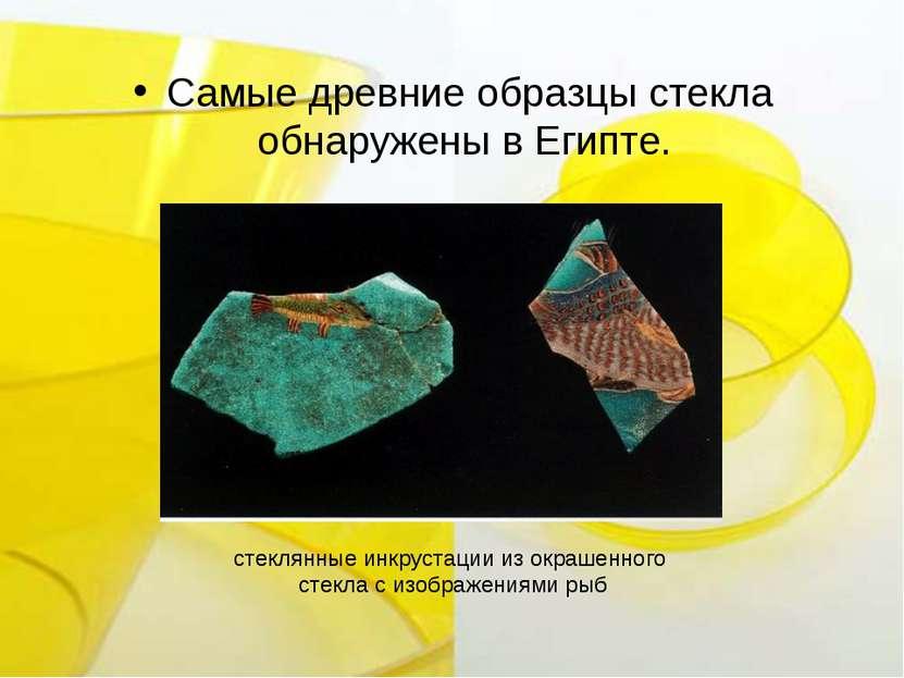 Самые древние образцы стекла обнаружены в Египте. стеклянные инкрустации из о...