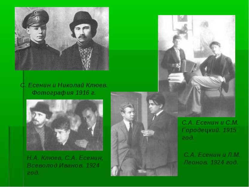 С. Есенин и Николай Клюев. Фотография 1916 г. С.А. Есенин и С.М. Городецкий. ...