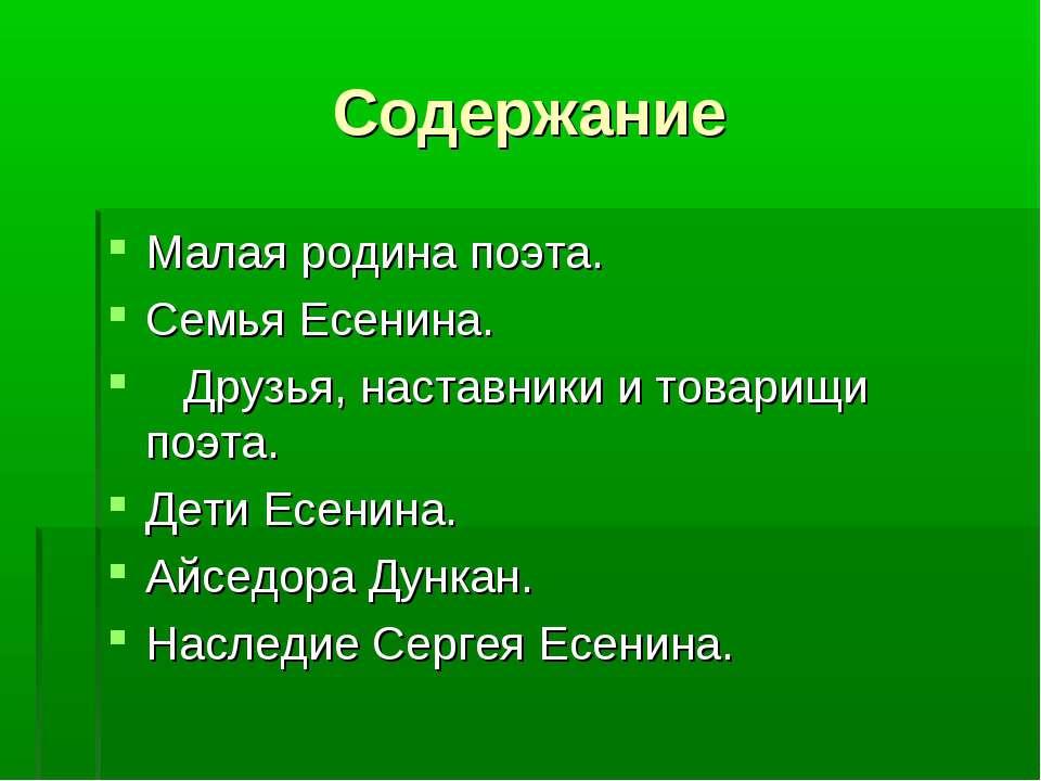 Содержание Малая родина поэта. Семья Есенина. Друзья, наставники и товарищи п...