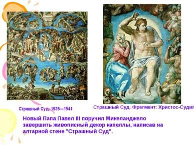 Новый Папа Павел III поручил Микеланджело завершить живописный декор капеллы,...