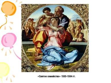 «Святое семейство» 1503-1504 гг.