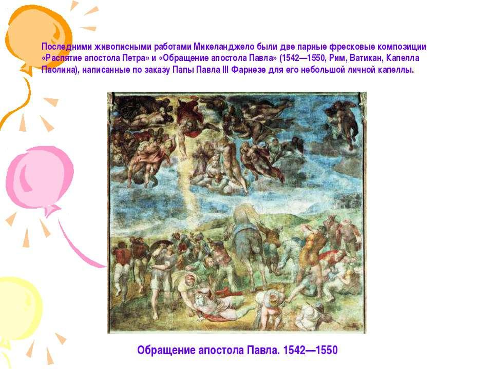 Последними живописными работами Микеланджело были две парные фресковые композ...