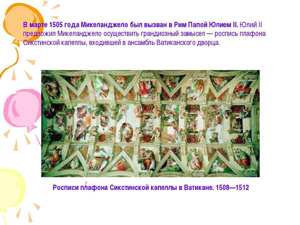 В марте 1505 года Микеланджело был вызван в Рим Папой Юлием II. Юлий II предл...