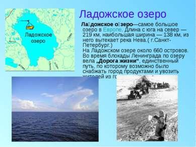 Ладожское озеро Ла дожское о зеро—самое большое озеро в Европе. Длина с юга н...
