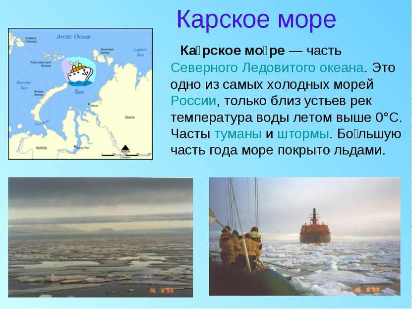 Карское море Ка рское мо ре — часть Северного Ледовитого океана. Это одно из ...