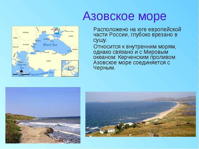 Азовское море Расположено на юге европейской части России, глубоко врезано в ...