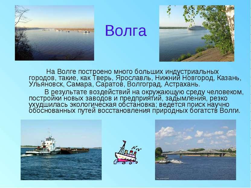 Волга На Волге построено много больших индустриальных городов, такие, как Тве...