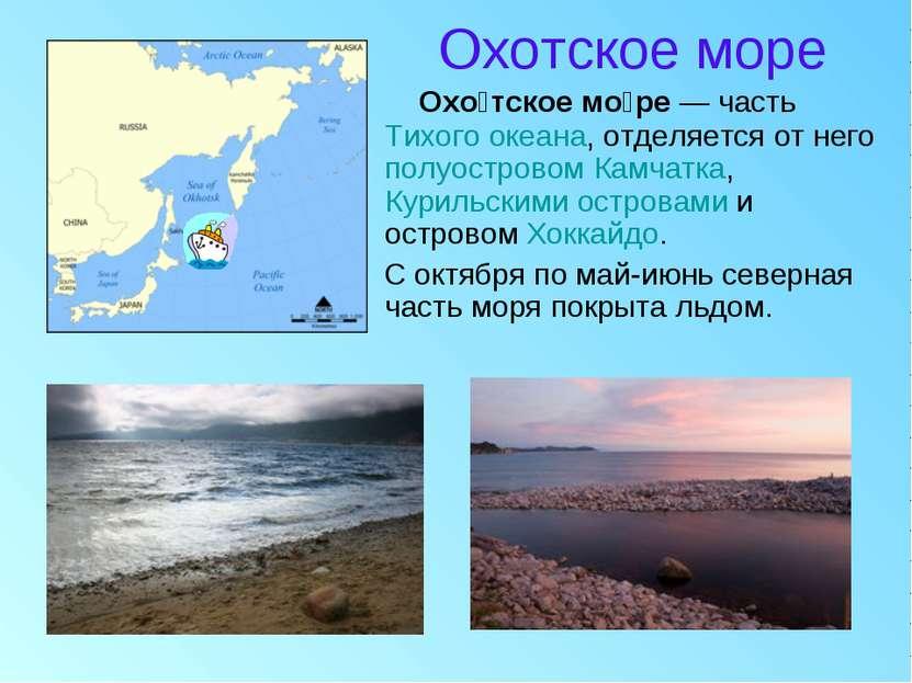 Охотское море Охо тское мо ре — часть Тихого океана, отделяется от него полуо...
