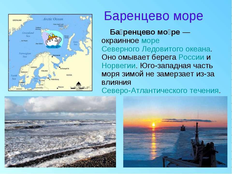 Баренцево море Ба ренцево мо ре — окраинное море Северного Ледовитого океана....