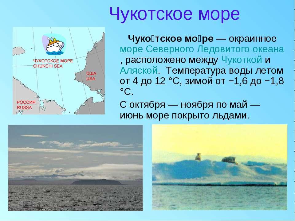 Чукотское море Чуко тское мо ре — окраинное море Северного Ледовитого океана,...