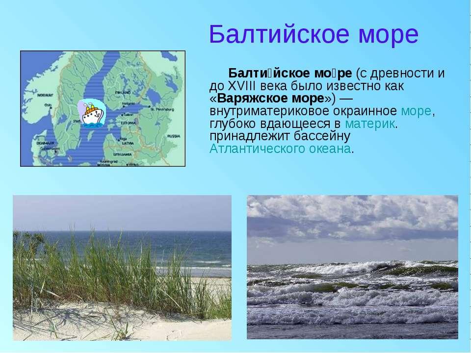 Балтийское море Балти йское мо ре (c древности и до XVIII века было известно ...