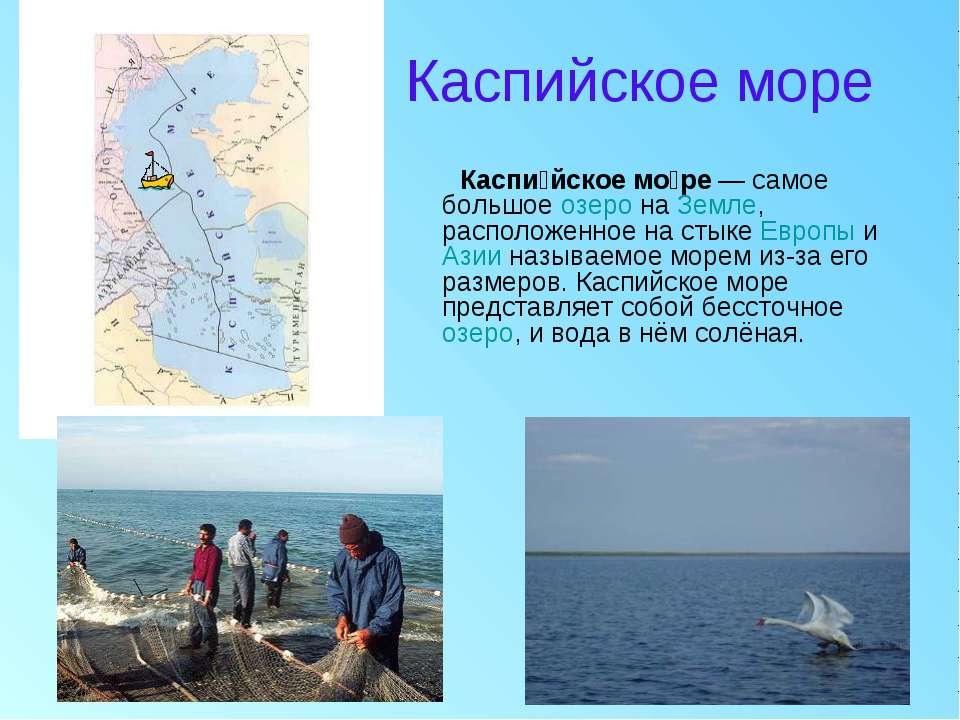 Каспийское море Каспи йское мо ре — самое большое озеро на Земле, расположенн...