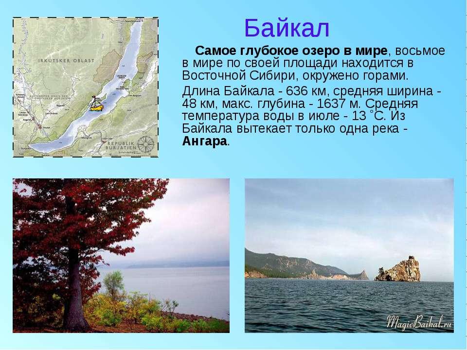 Байкал Cамое глубокое озеро в мире, восьмое в мире по своей площади находится...